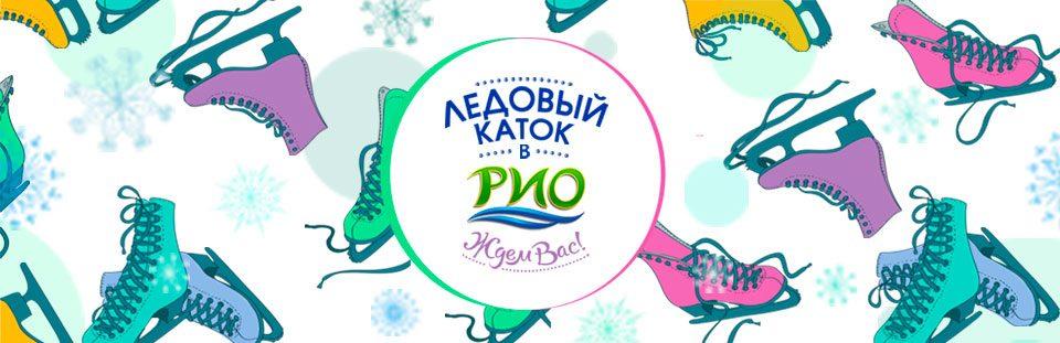 Rio_katok_960_311_new